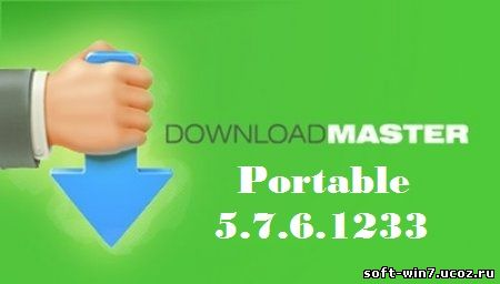 Download Master Portable 5.7.6.1233 (Rus)