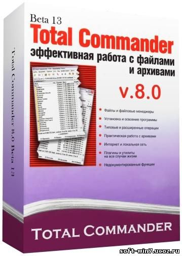 Total Commander 8.0 (Rus/Multilanguage, x86/x64, 2011)