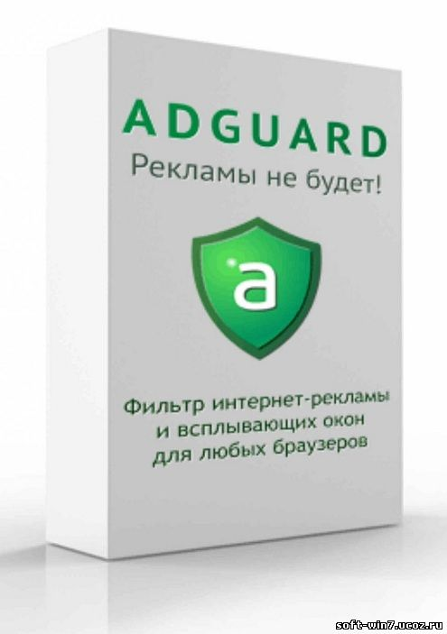 Adguard 5.3 Build 1.0.8.59 (Multilanguage/Rus, 2012)