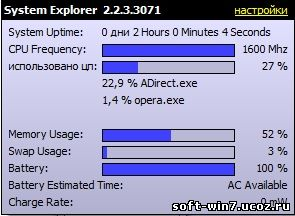 System Explorer 2.2.3 (Multilanguage/Rus, 2010)